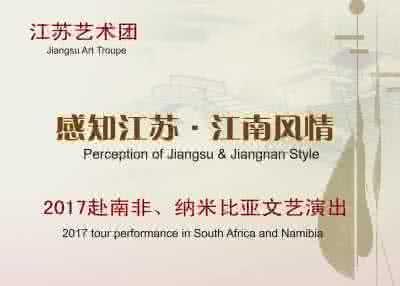 Perception of Jiangsu & Jiangnan Style